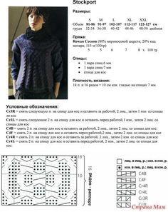 Модный пуловер. Вязание на спицах