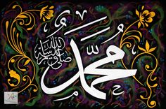"""Islamic Calligraphy Painting by The Radiant Art Gallery Ism e Muhammad Saww Large Size 36""""x54"""" Handmade www.facebook.com/radiantartgallery"""