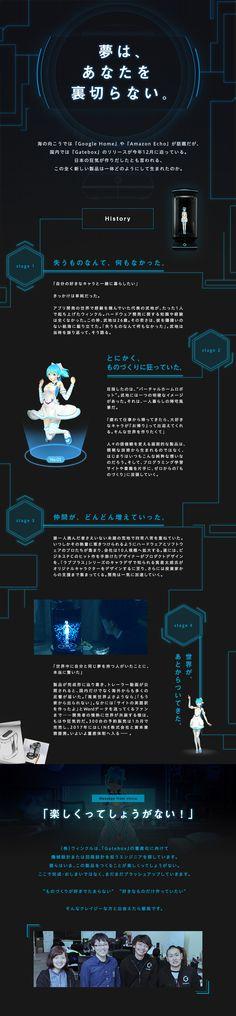 株式会社ウィンクル(LINE株式会社グループ)/バーチャルホームロボットGateboxの機械設計・機構設計エンジニア(回路設計も同時募集中)の求人PR - 転職ならDODA(デューダ)