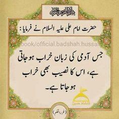 Hazrat Ali Sayings, Imam Ali Quotes, Urdu Quotes, Qoutes, Islamic Love Quotes, Islamic Inspirational Quotes, Relationship Quotes, Life Quotes, Quran Book