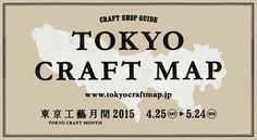 TOKYO CRAFT MAP (2015.4.25 ~ 5.24)