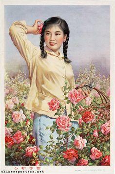 Designers: Li Mubai (李慕白); Jin Xuechen (金雪尘)  1962, October  Man works hard, flowers are fragrant  Ren qin hua xiang (人勤花香)