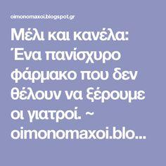 Μέλι και κανέλα: Ένα πανίσχυρο φάρμακο που δεν θέλουν να ξέρουμε οι γιατροί. ~ oimonomaxoi.blogspot.gr