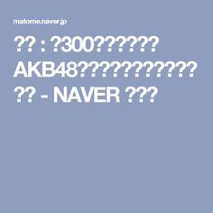 画像 : 【300枚】横山由依 AKB48最新グラビア水着画像まとめ - NAVER まとめ