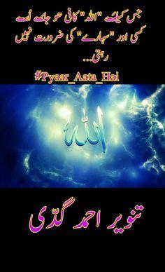 """جس کیلئـے """"الله"""" کافی ھو جائـے اُسـے کسی اور """"سہارے"""" کی ضرورت نہیں رہتی...💕💕  #Pyaar_Aata_Hai"""