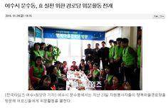 [한국타임즈 여수=최양규 기자] 여수시 문수동에서는 지난 27일 하나님의교회(안상홍님) 자원봉사자들이 행복마을경로당을 방문해 어르신들에게 위문활동을 펼쳤다.