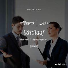Urdu Words With Meaning, Hindi Words, Urdu Love Words, Word Meaning, Pretty Words, Beautiful Words, Cool Words, Vocabulary Words, English Vocabulary