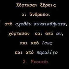 Greek Quotes, True Friends, Woman Quotes, True Stories, Relationship Quotes, Love Quotes, It Hurts, Wisdom, Mood