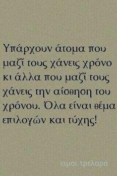 Την αίσθηση του χρόνου My Life Quotes, Crush Quotes, Movie Quotes, Wisdom Quotes, Funny Quotes, Big Words, Greek Words, Greece Quotes, Favorite Quotes