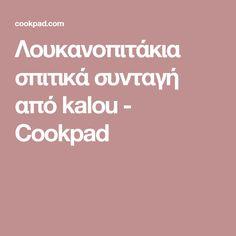 Λουκανοπιτάκια σπιτικά συνταγή από kalou - Cookpad