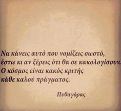 greek quotes Wisdom Quotes, Words Quotes, Life Quotes, Sayings, Poetry Quotes, Quotes Quotes, Relationship Quotes, Qoutes, Big Words