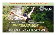 Исцеляющий Импульс в Красноярске