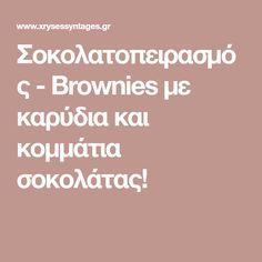 Σοκολατοπειρασμός - Brownies με καρύδια και κομμάτια σοκολάτας! Brownies, Cake Brownies