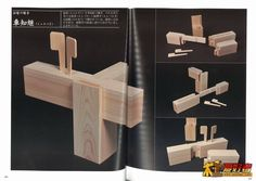 《 木組み・継手と組手の技法 》  第一部
