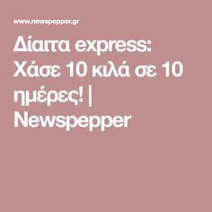 Δίαιτα express: Χάσε 10 κιλά σε 10 ημέρες!   Newspepper