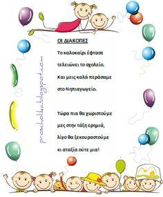 Ποιήματα αποχαιρετισμού για καλοκαιρινή γιορτή Last Day Of School, School Gifts, Poems, Preschool, Bullet Journal, Blog, Kids, Young Children, Boys