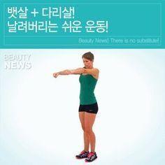< 뱃살 + 다리살, 날려버리는 쉬운 운동! >오늘 소개할 운동은 간단하면서도 효과 좋은 운동이니 꼭 기억해두세요. 생각보다 땀도 좀 나고요~^^ 이 운동은 복부와 다리의 체지방을...