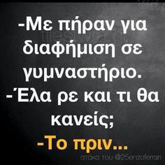 Αστεία Funny Photo Memes, Funny Vid, Funny Picture Quotes, Funny Photos, Hilarious, Funny Greek, Love Thoughts, Try Not To Laugh, Greek Quotes