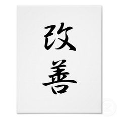 Symbol for kaizen, japanese for constant and never-ending improvement