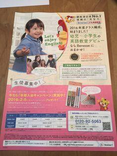 「塾 英語 チラシ」の画像検索結果 Event Ticket