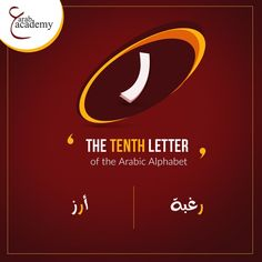 The tenth letter of the Arabic Alphabet and how it can be used in words Learn Arabic Online, Arabic Alphabet, Learning Arabic, Company Logo, Lettering, Words, Movie Posters, Film Poster, Drawing Letters