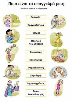 Greek Language, Speech And Language, Learn Greek, Greek Alphabet, Preschool Education, Working People, Primary School, Activities For Kids, Teacher