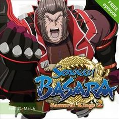 Now available for digital download, Sengoku Basara 2! Get the second season of this epic series via Sony Video Unlimited, Xbox, or in the Microsoft ZUNE Marketplace. Download it for your iPod, iPad, iPhone, etc. via iTunes (U.S. and Canada only.) For a limited time, you can download the first episode FREE across all available digital platforms until March 6, 2012.