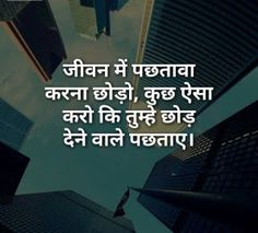 aaj ka vichar Life Truth Quotes, True Feelings Quotes, Good Thoughts Quotes, Life Lesson Quotes, Reality Quotes, Attitude Quotes, Motivational Picture Quotes, Inspiring Quotes, Funny Quotes