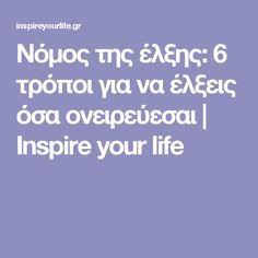 Νόμος της έλξης: 6 τρόποι για να έλξεις όσα ονειρεύεσαι   Inspire your life Psychology, Meditation, Health Fitness, Tips, Inspiration, Survival, Hacks, Psicologia, Biblical Inspiration