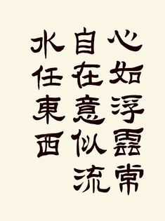 Chinese Poem, Chinese Quotes, Chinese Brush, Chinese Words, Chinese Art, Chinese Typography, Chinese Calligraphy, Caligraphy, Calligraphy Art