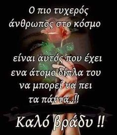Good Afternoon, Good Morning, Greek Beauty, Unique Quotes, Good Night Sweet Dreams, Big Words, Good Night Quotes, Wish, Life Quotes