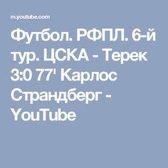 Футбол. РФПЛ. 6-й тур. ЦСКА - Терек 3:0 77' Карлос Страндберг - YouTube