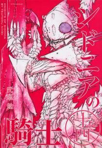 Knights of Sidonia Comes to End with 6-year History -  Knights of Sidonia, Volume 15 Paperback – April 26, 2016