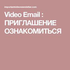 Video Email : ПРИГЛАШЕНИЕ ОЗНАКОМИТЬСЯ