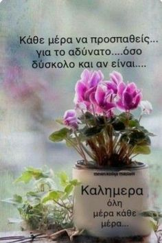Night Pictures, Greek Words, Good Morning Good Night, Greek Quotes, Beautiful Pictures, Cards, Decoupage, Spiritual, Gifs
