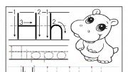 Printable letter H tracin…