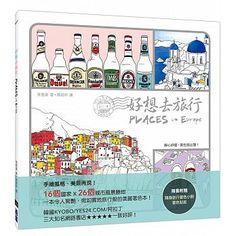 好想去旅行Places In Europe(超好評手繪風格著色書,隨書附贈著色貼紙、隨身旅行著色小冊) http://www.books.com.tw/exep/assp.php/youchan/products/0010692312?loc=P_005_069