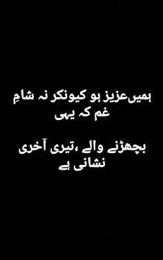 Sona♥ Urdu Quotes, Quotations, Qoutes, Urdu Thoughts, Deep Thoughts, Missing My Love, Deep Words, Poetry, Sad