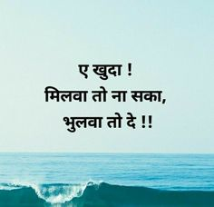 Hindi Quotes, Sad Quotes, Love Quotes, Good Thoughts Quotes, Reality Quotes, Friendship Quotes, Positive Quotes, Positivity, Feelings