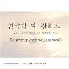 Inspirational Quotes In Korean