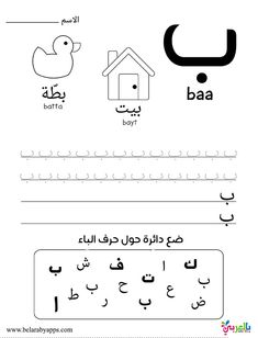 Learn Arabic alphabet letters - free printable worksheets - How to write in arabic worksheets - Arabic Alphabet Workbook - arabic worksheet for beginners Free Printable Alphabet Worksheets, Shape Worksheets For Preschool, Alphabet Writing Worksheets, Learning Letters, Arabic Alphabet Letters, Arabic Alphabet For Kids, Arabic Handwriting, Arabic Lessons, Spanish Lessons