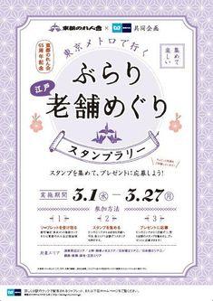 2017年ニュースリリース|東京メトロ Web Design, Graph Design, Best Logo Design, Flyer Design, Layout Design, Print Design, Japan Graphic Design, Japan Design, Advertising And Promotion