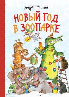 """""""Новый год в зоопарке"""", А. Усачёв"""