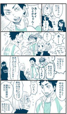 Haikyuu Yachi, Iwaoi, Oikawa, Haikyuu Fanart, Kagehina, Haikyuu Anime, Chibi Sketch, Hottest Anime Characters, Tsukiyama