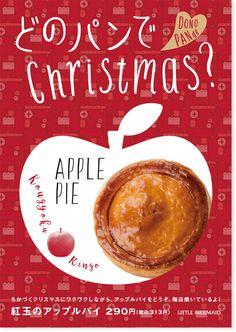 Food Poster Design, Menu Design, Food Design, Japanese Christmas, Digital Menu, Bread Shop, Coffeecup, Coffee Packaging, Art Reference Poses