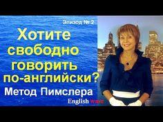 Английский язык по методу доктора Пимслера Уровень 1 Урок 5 - YouTube