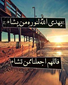 اللهم اهدنا واجعلنا ممن تشاء
