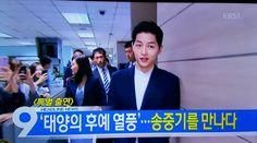 오늘 지금 2016년 3월 30일 한국방송 #KBS #9시뉴스 #태양의후예 #송중기 출연합니다.   준비하세요!!!!!