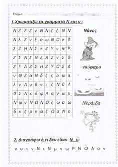 Γράμμα Ν - φύλλο εργασίας 1 Greek Sayings, Greek Quotes, Greek Language, Second Language, Learn Greek, Greek Alphabet, School Themes, Book Activities, Letters