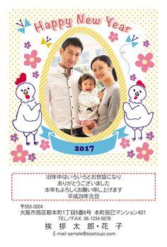 タマゴを抱えるニワトリ夫婦。かわいいお子さんの写真を入れてください♪ #年賀状 #デザイン #酉年